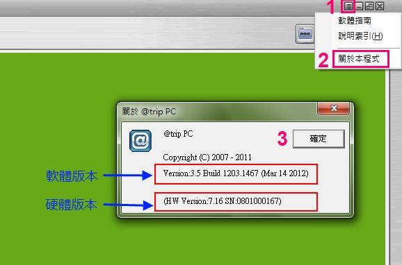 描述: GT-800 FW check CH.jpg